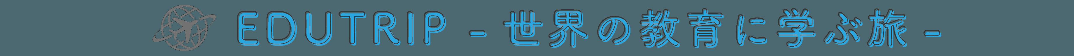 EDUTRIP - 世界の教育に学ぶ旅 -
